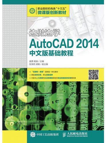 边做边学——AutoCAD 2014中文版基础教程