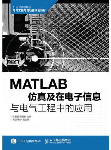 MATLAB仿真及在电子信息与电气工程中的应用