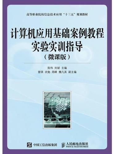计算机应用基础案例教程实验实训指导(微课版)