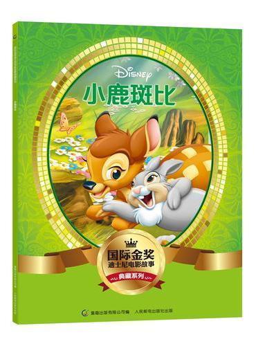 国际金奖迪士尼电影故事典藏系列——小鹿斑比
