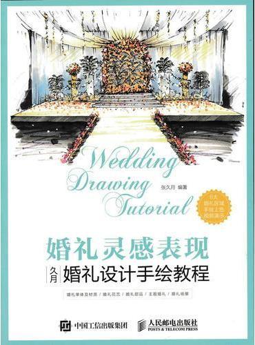 婚礼灵感表现——久月婚礼设计手绘教程