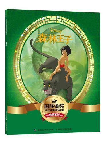 国际金奖迪士尼电影故事典藏系列——森林王子