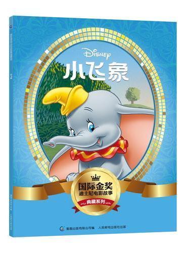 国际金奖迪士尼电影故事典藏系列——小飞象