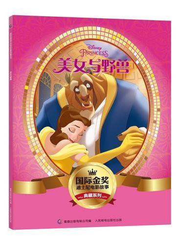 国际金奖迪士尼电影故事典藏系列——美女与野兽