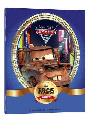 国际金奖迪士尼电影故事典藏系列——赛车总动员2