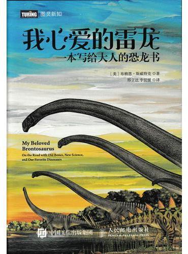 我心爱的雷龙 一本写给大人的恐龙书