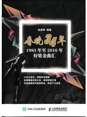 春晚34年:1983年至2016年好歌金曲汇