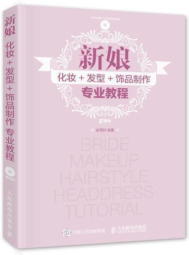 新娘化妆+发型+饰品制作专业教程