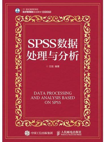 SPSS数据处理与分析