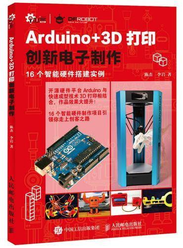 Arduino+3D打印创新电子制作