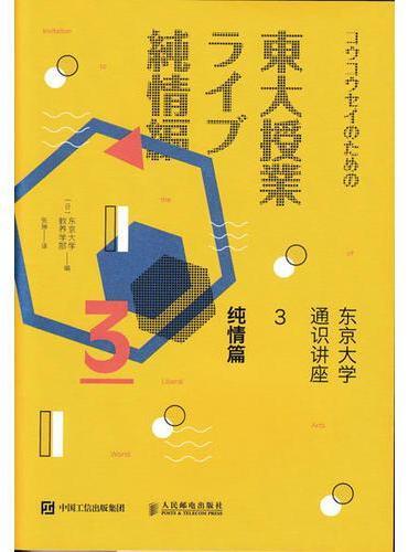 东京大学通识讲座3 纯情篇