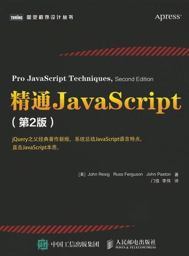 精通JavaScript 第2版