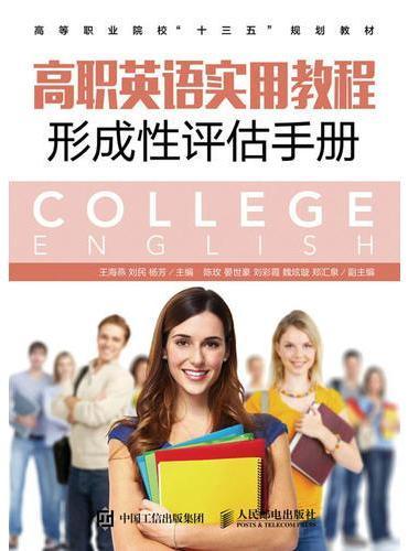 高职英语实用教程形成性评估手册