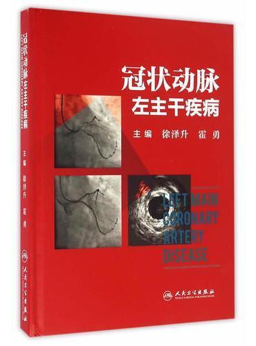 冠状动脉左主干疾病(配盘)