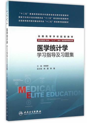 医学统计学学习指导及习题集(八年制配教)