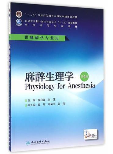 麻醉生理学(第4版/本科麻醉/配增值)