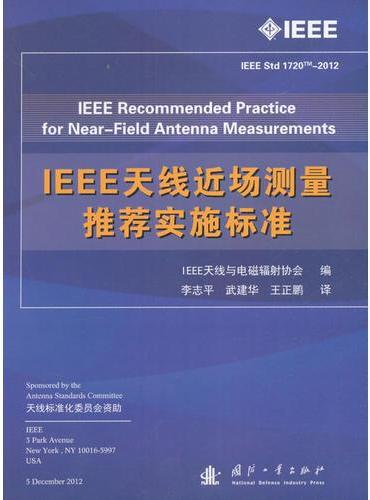 IEEE天线近场测量推荐实施标准