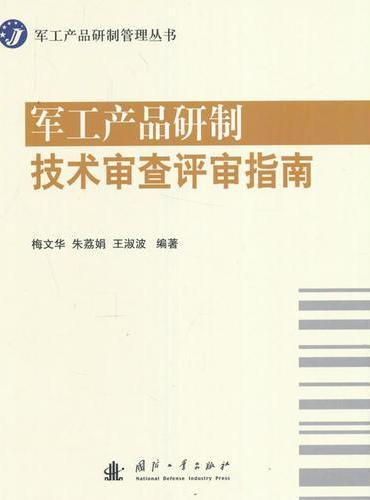 军工产品研制技术审查评审指南