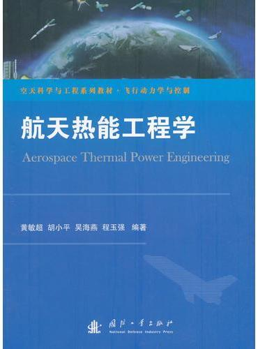 航天热能工程学