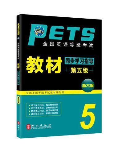 未来教育.全国英语等级考试教材同步学习指导第五级