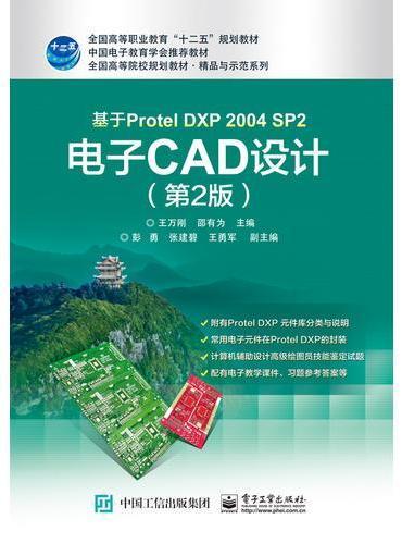 基于Protel DXP 2004 SP2 电子CAD设计(第2版)