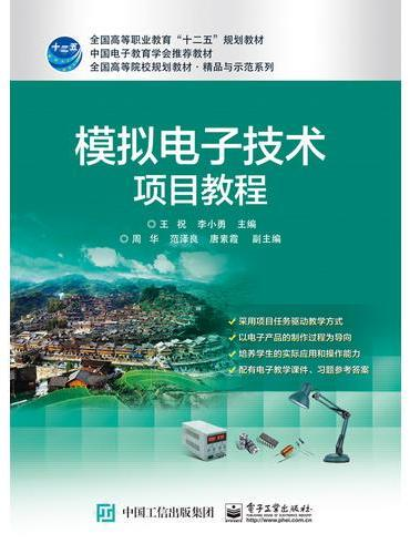 模拟电子技术项目教程