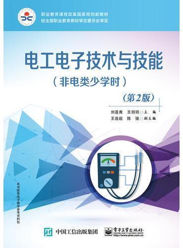电工电子技术与技能(非电类少学时)(第2版)