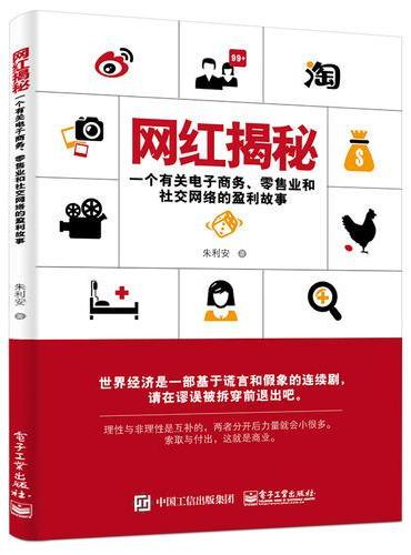 网红揭秘——一个有关电子商务、零售业和社交网络的盈利故事