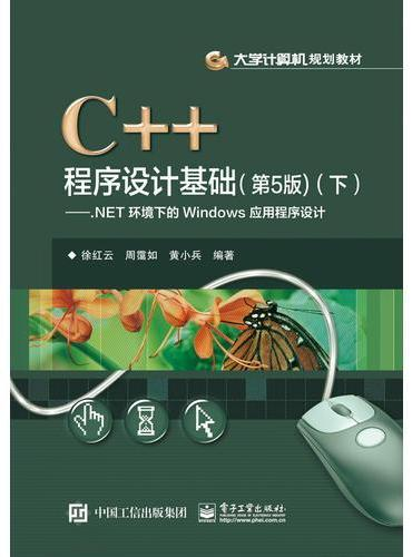 C++程序设计基础(第5版)(下)——.NET环境下的Windows应用程序设计