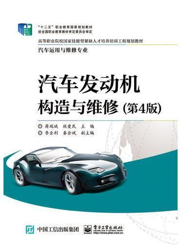 汽车发动机构造与维修(第4版)