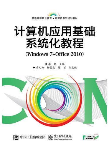 计算机应用基础系统化教程(Windows 7+Office 2010)