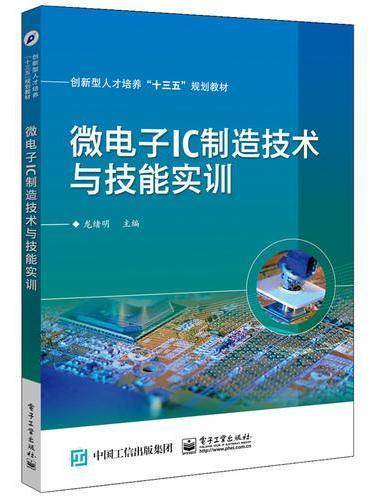 微电子IC制造技术与技能实训