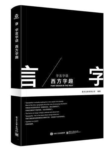 字言字语 西方字趣(全彩)