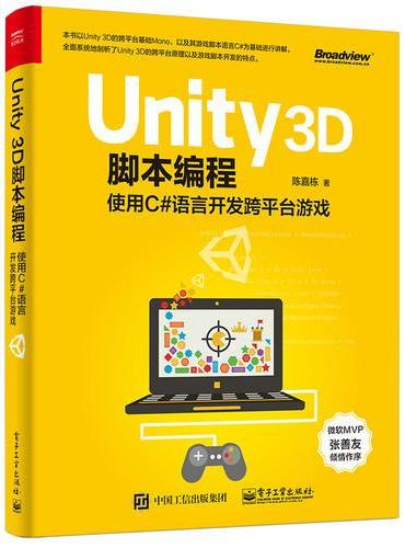 Unity 3D脚本编程——使用C#语言开发跨平台游戏