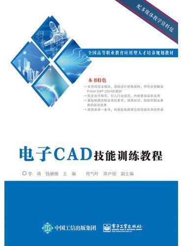 电子CAD技能训练教程
