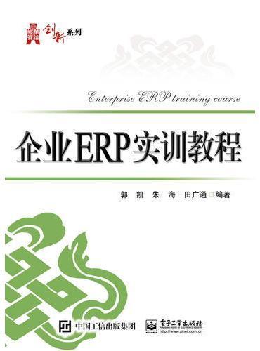 企业ERP实训教程