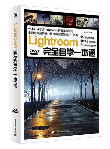 Lightroom完全自学一本通(全彩)(含DVD光盘1张)