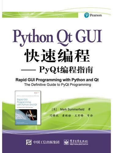 Python Qt GUI快速编程——PyQt编程指南