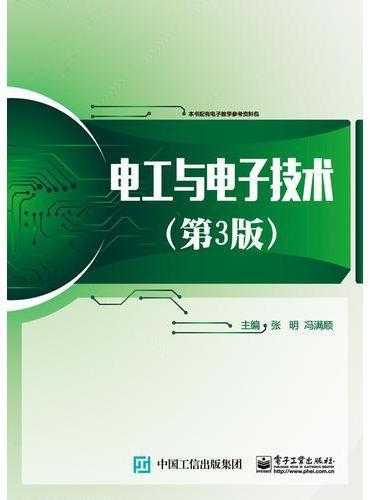 电工与电子技术(第3版)