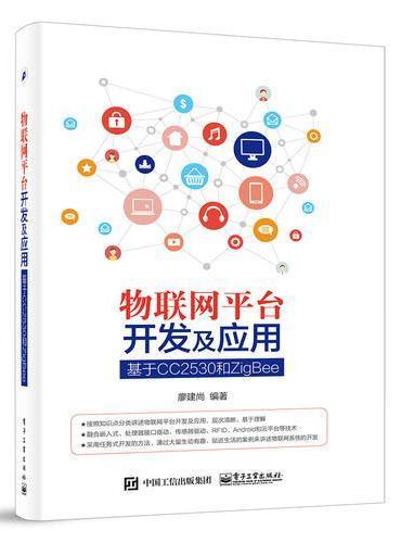 物联网平台开发及应用——基于CC2530和ZigBee
