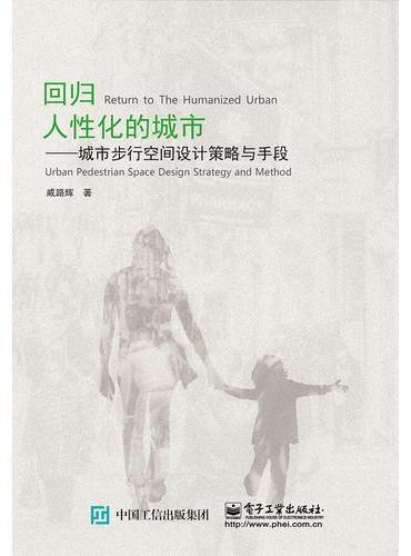回归人性化的城市——城市步行空间设计策略与手段