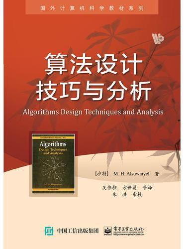 算法设计技巧与分析