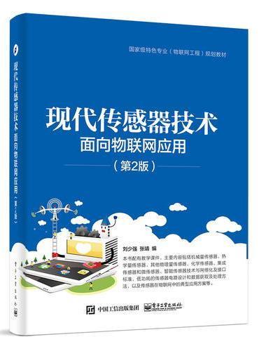 现代传感器技术——面向物联网应用(第2版)
