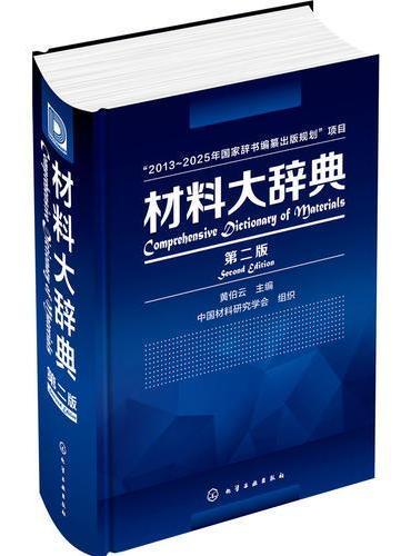 材料大辞典(第二版)