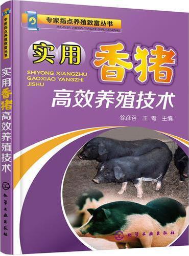 实用香猪高效养殖技术