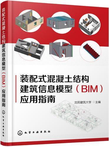 装配式混凝土结构建筑信息模型(BIM)应用指南