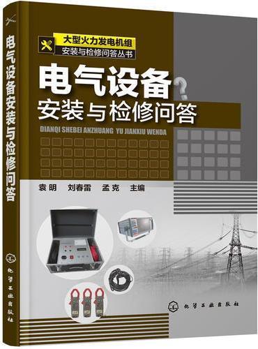 大型火力发电机组安装与检修问答丛书--电气设备安装与检修问答