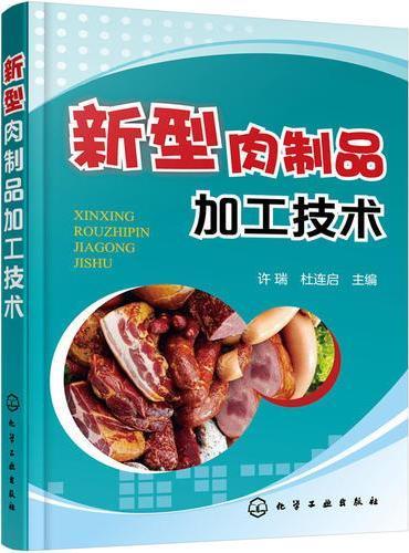 新型肉制品加工技术
