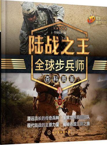 军事百科典藏书系--陆战之王:全球步兵师百科图鉴