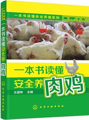 一本书读懂安全养殖系列--一本书读懂安全养肉鸡
